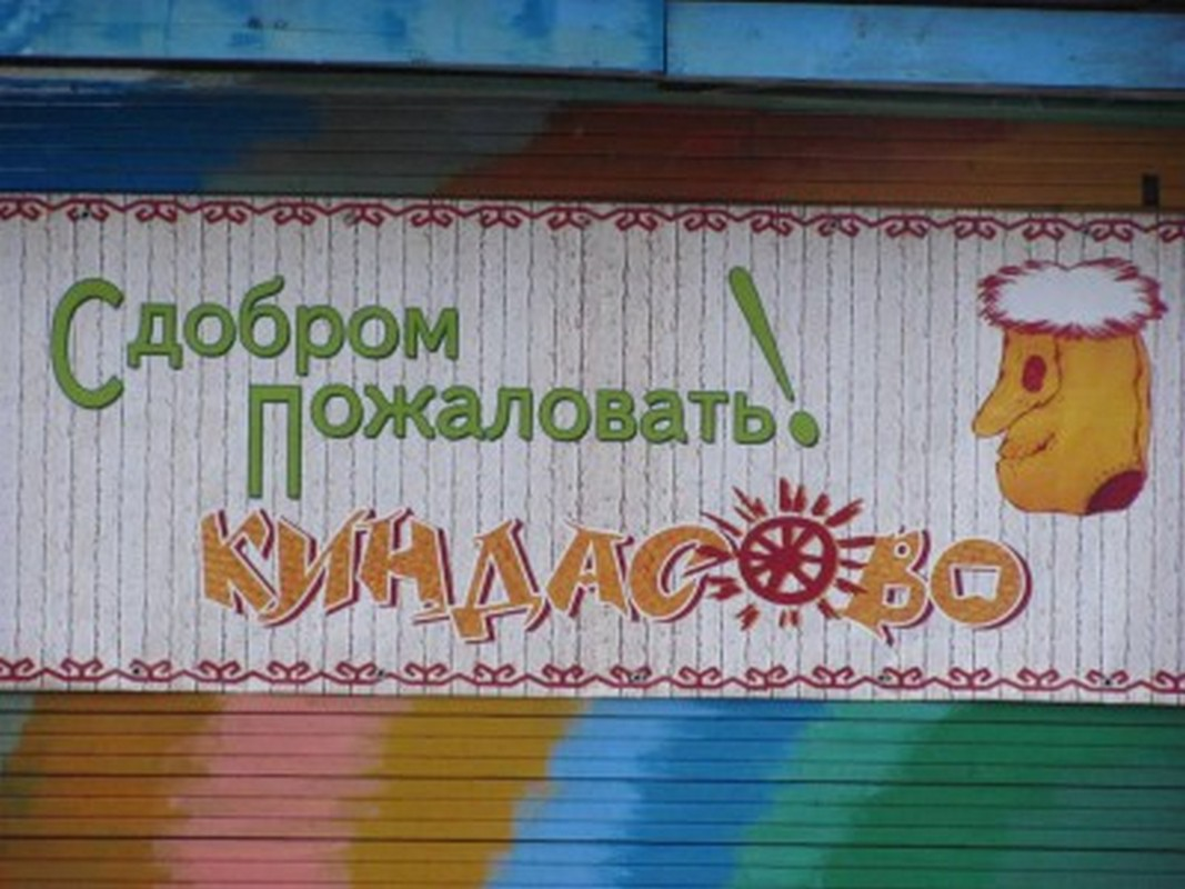 Праздник юмора в Киндасово