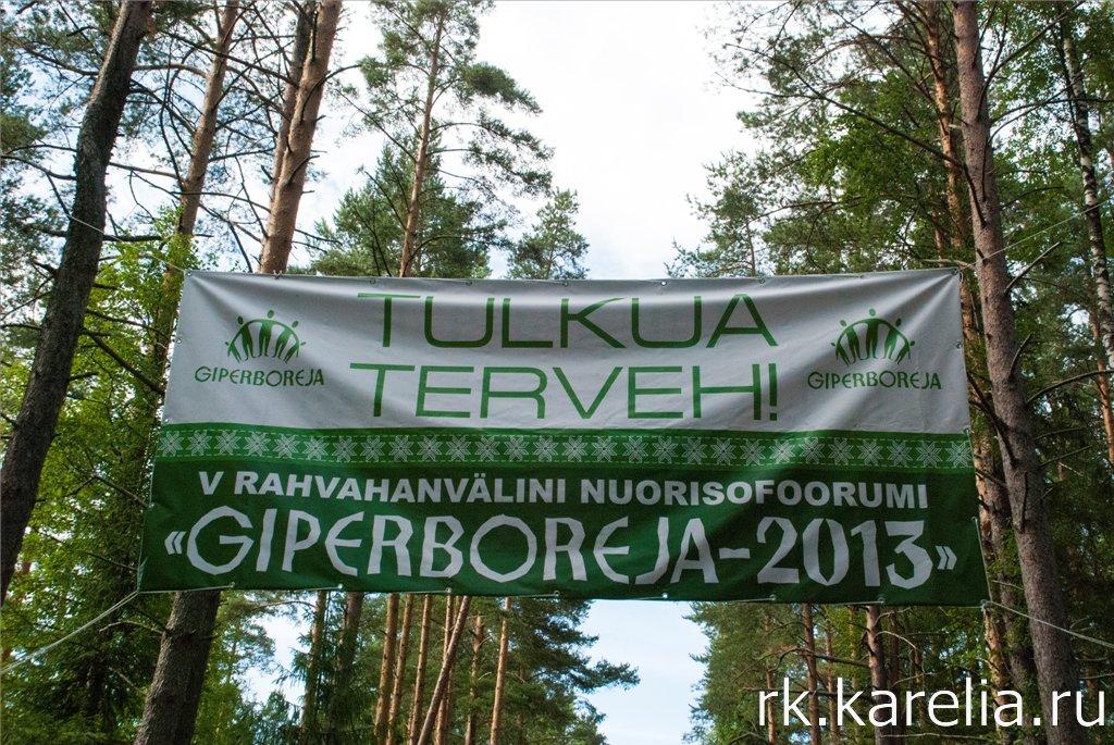 Молодежный форум «Гиперборея-2013»