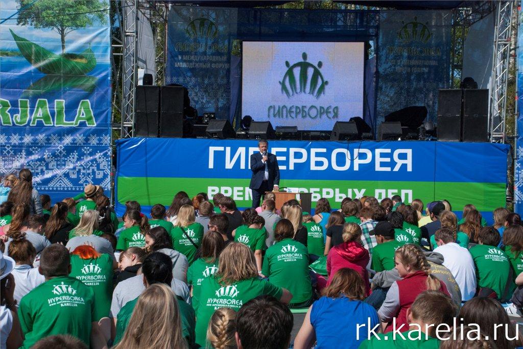 Молодежный форум «Гиперборея - 2013»