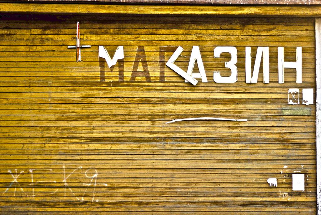 «Эпитеты». Вторая серия «Петрозаводск разрушенный». Фото: Наталья Митрофанова