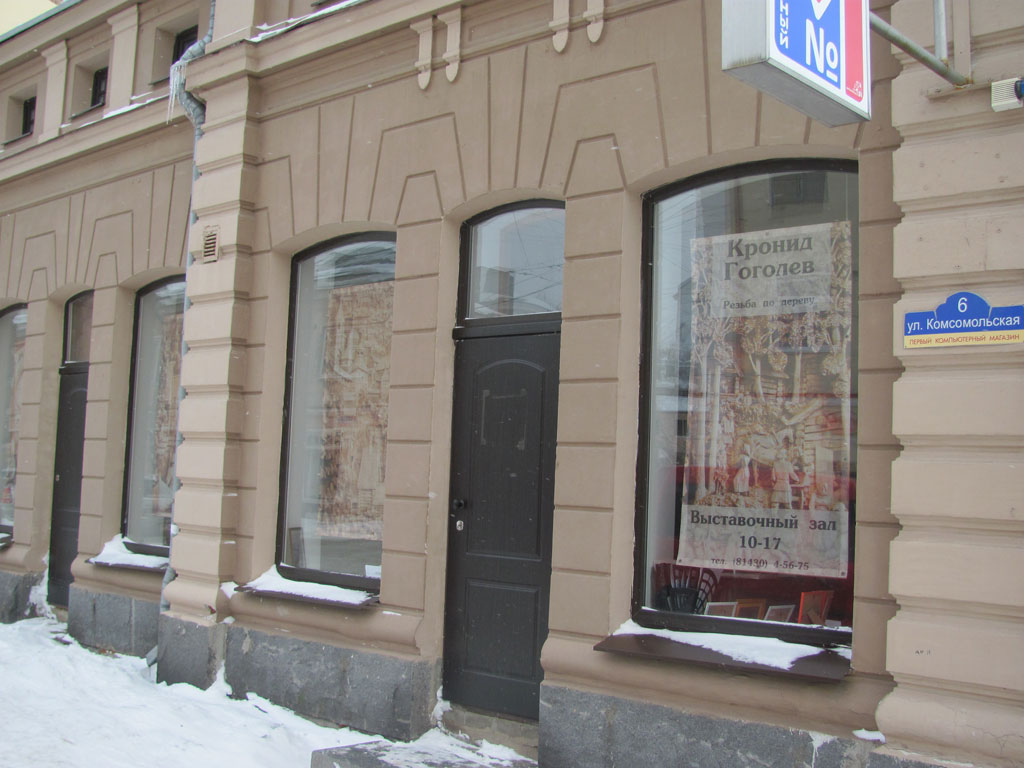 Галерея Кронида Гоголева