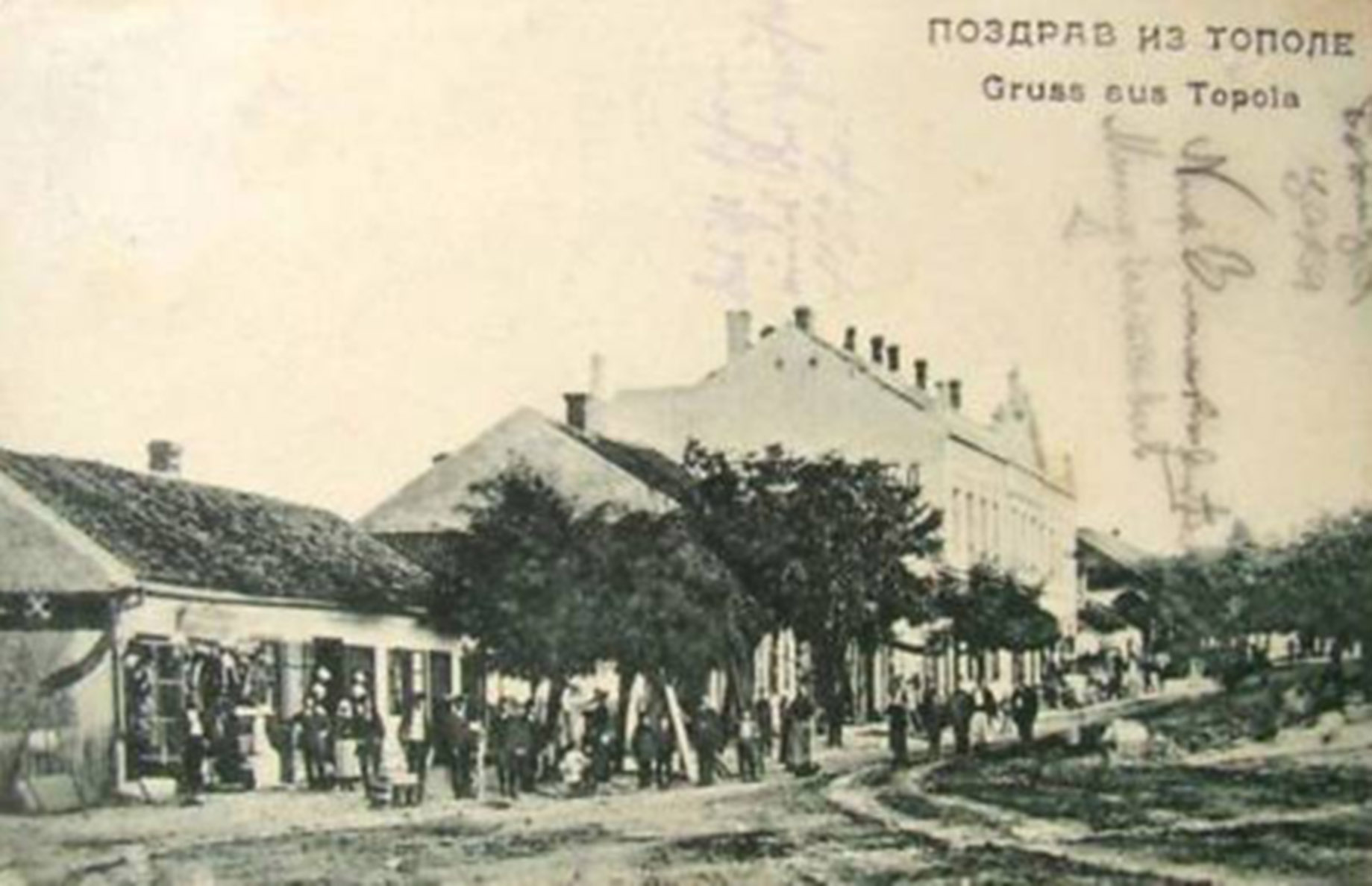 Топола, Сербия