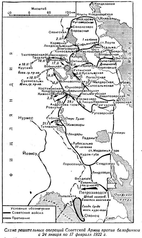 Схема решительных операций Советской Армии против белофиннов с 24 января по 17 февраля 1922 года.