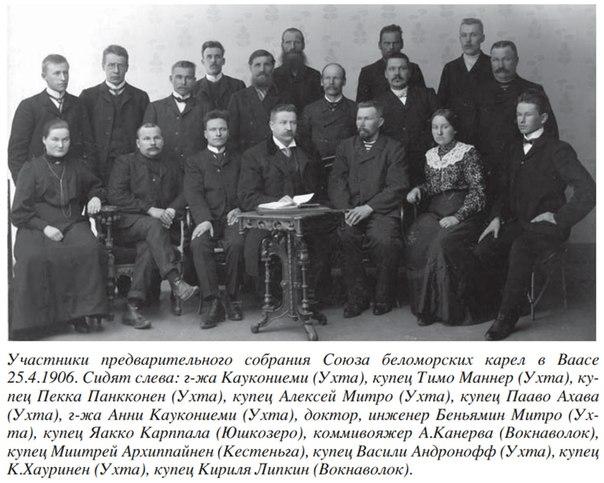 Вааса. 25.04.1906