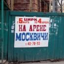 Московская оппозиция ушла в «сетепар»