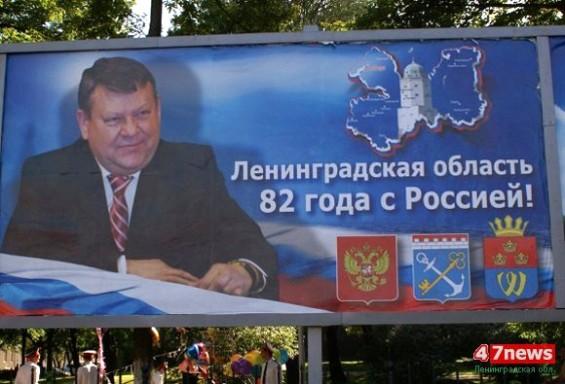 Два года назад леноблы торжественно отпраздновали 82-летие своего вхождения в состав России.