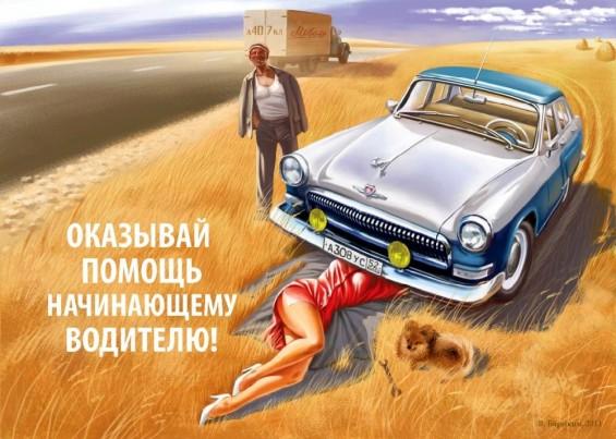 Валерий Барыкин (Нижний Новгород) «Советский пин-ап».