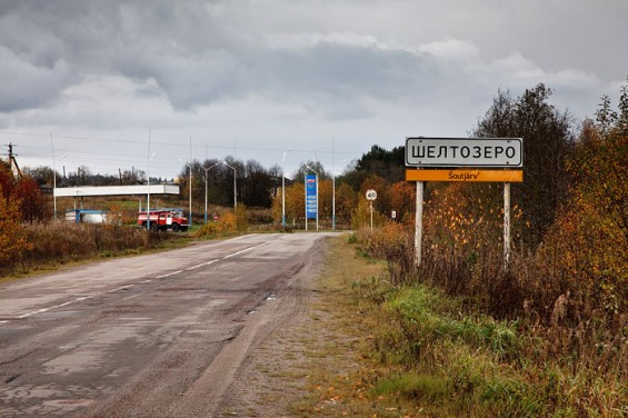 По-вепсски село Шелтозеро называется Soutary - от финно-угорского глагола «грести». Между тем, несмотря на название, озера в непосредственной близости нет. Есть Онежское, но попасть на него можно только с самых дальних окраин села.
