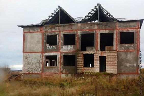 Въезжающих в село Рыбрека встречает заброшенное здание с недвусмысленным названием.