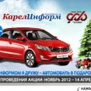 «КарелИнформ» и ПКФ «Слово» подарят автомобиль Kia Rio