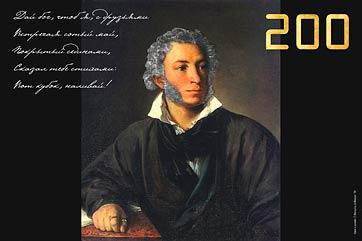 Плакат, посвящённый 200-летию со дня рождения А.С.Пушкина. 1999 год