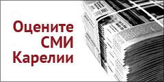 Оценка СМИ