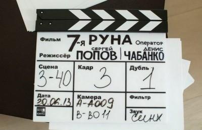Съемочная группа фильма «Седьмая руна» приехала в Карелию