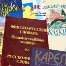 Карельские книги по доступной цене