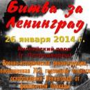 Реконструкторы Карелии с оружием в руках отметят 70-летие снятия блокады Ленинграда