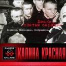 Фото: http://www.kalinakrasnaya.ru/
