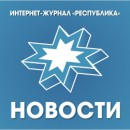 Рашид Нургалиев: «Наша совместная работа поможет отстаивать интересы Карелии в федеральном центре»