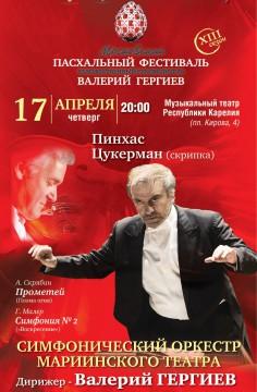 Фото: Музыкальный театр Карелии